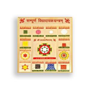 sampurna saraswati yantra